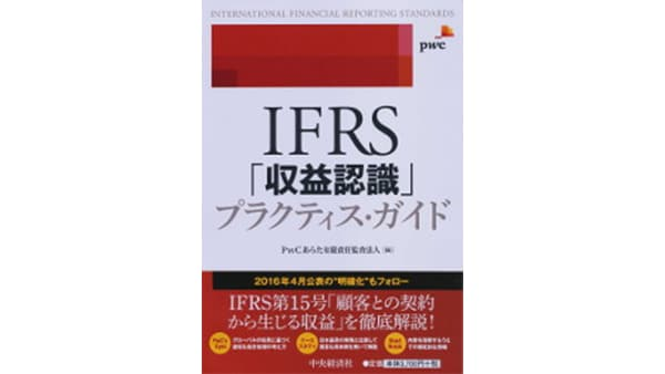 ifrs japan International financial reporting standards are issued and  japanese uncertainty in a shift to ifrs: waiting on the sec, japan throttles back in a move.