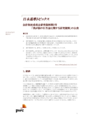 "Release of Accounting Practice Committee Research Material No.3 ""Research Material for Provisions in Japan"""
