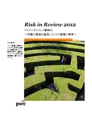 Risk in Review 2012 リスクマネジメント新時代 ~市場の現実を直視したリスク管理の再考~