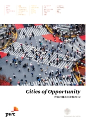 Cities of Opportunity – 世界の都市力比較2012