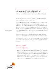 CDP Global 500 Climate Change Report 2013公表される