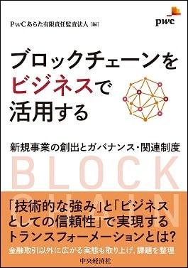 SXの時代 究極の生き残り戦略としてのサステナビリティ経営【書籍】