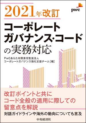 「2021年改訂コーポレートガバナンス・コードの実務対応」 【書籍】