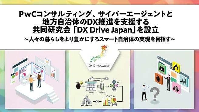 dx-drive-japan図版01