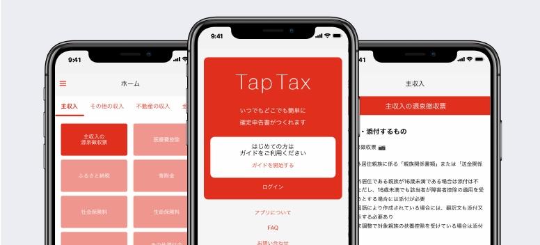 PwC税理士法人、給与所得者の確定申告書作成を支援するスマートフォンアプリ「Tap Tax」の無償提供を開始