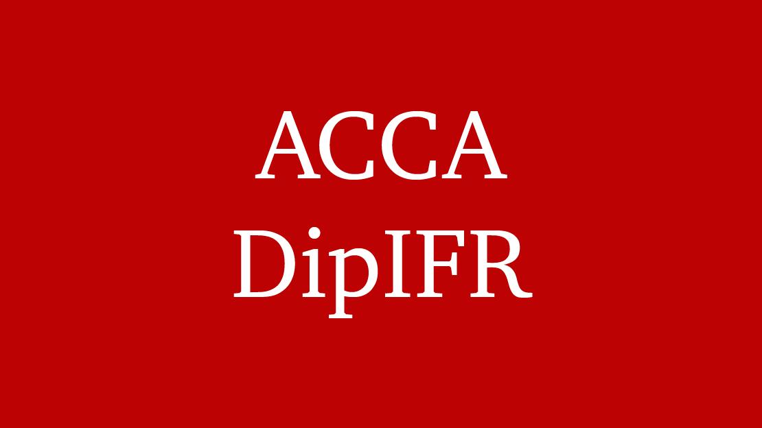 dipifr АССА diploma in international financial reporting